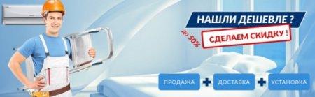 Озон-юг доставляет кондиционеры по Севастополю с установкой!