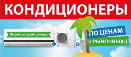 Как купить сплит систему в Севастополе по акции в разгар летнего сезона