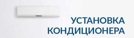"Установим кондиционер быстро! Возле ""МЕТРО"" Севастополь, ул. Шевченко 49"